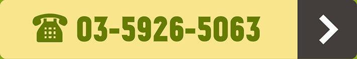 電話03-5926-5063