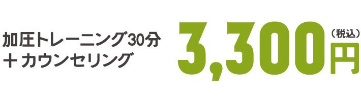 体験コース・3,240円(税込)